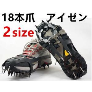18本 滑り止めスパイク アイゼン 簡単装着  登山靴 靴 登山 雪山 降雪 積雪 トレッキングシューズ スノーシュー スパイク 18本爪 ゴムアイゼン|rodend