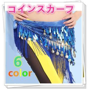 ダンスアクセサリー レッスン コインスカーフ シンプル Belly Dance ベリーダンス ヒップスカーフ ベリーダンス コインスカーフ|rodend