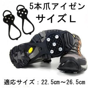 5本 滑り止めスパイク アイゼン 簡単装着  登山靴 靴 登...