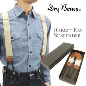 ドライボーンズ サスペンダー メンズ ボタン式 DSH-038 Dry Bones ファッションアイテム 新品|rodeomatubara