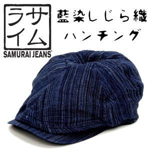 サムライジーンズ ハンチングキャップ 藍染め しじら織り Samurai Jeans 帽子 SJ30...