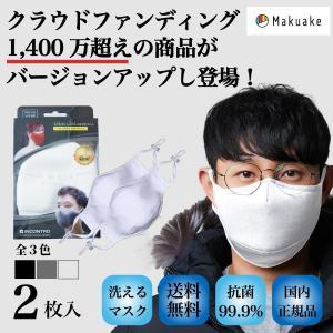 マスク 洗える 黒 メガネが曇らない 抗菌 Incontromask 【正規品】おしゃれ 2枚の画像