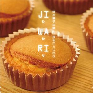 焼き菓子の魅力、まるごとじわり。「JIWARI(じわり)」(12個入)|roermond