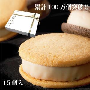 豪華に贈る♪サブレケーキ(3種・15個入り)
