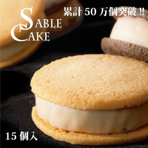 お客様へのおもてなし・お茶菓子に♪ サブレケーキ (単品/個包装)×15個 ※ラッピング不可/メッセージ不可/手提げ不可 roermond
