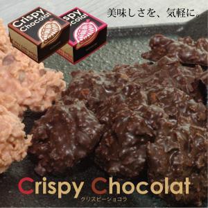 クリスピーショコラ(10粒入)【種類を選択ください】 ※熨斗不可|roermond