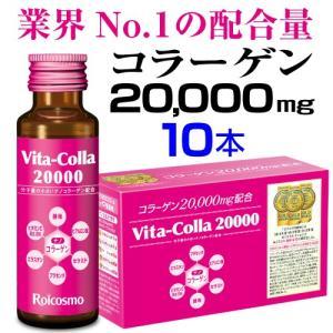 コラーゲンドリンク ビタコラ20000 コラーゲン2万mg配合
