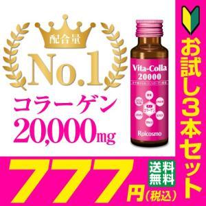 No.1のコラーゲンドリンク。コラーゲン2万mgはNo.1の...