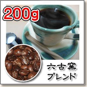 六古窯ブレンド 200g/自家焙煎コーヒー豆 焙煎したて|rokkoyo