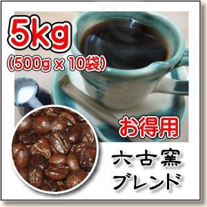 六古窯ブレンド 5 kg ( 500g X 10袋 )/共同購入・業務用 焙煎したて|rokkoyo