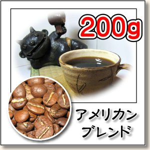 アメリカンブレンド 200g/自家焙煎コーヒー豆 焙煎したて|rokkoyo