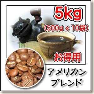 アメリカンブレンド 5 kg ( 500g X 10袋 )/共同購入・業務用 焙煎したて|rokkoyo