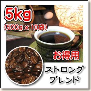 ストロングブレンド 5 kg ( 500g X 10袋 )/共同購入・業務用 焙煎したて|rokkoyo