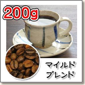 マイルドブレンド 200g/自家焙煎コーヒー豆 焙煎したて rokkoyo