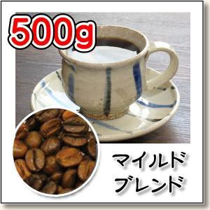 マイルドブレンド 500g/自家焙煎コーヒー豆 焙煎したて rokkoyo