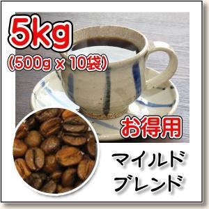 マイルドブレンド 5 kg ( 500g X 10袋 )/共同購入・業務用 焙煎したて|rokkoyo
