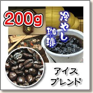 アイスコーヒーブレンド 200g/自家焙煎コーヒー豆 焙煎したて|rokkoyo