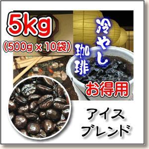 アイスコーヒーブレンド 5 kg ( 500g X 10袋 )/共同購入・業務用 焙煎したて|rokkoyo