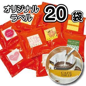 ドリップバッグコーヒー X 20袋/言葉・名入れOK!!ラベルを選べるオリジナル|rokkoyo