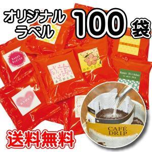 ドリップバッグコーヒー X 100袋/言葉・名入れOK!!ラベルを選べるオリジナル|rokkoyo