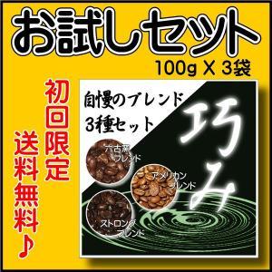 「初回限定」コーヒー豆お試しセット/巧み ブレンド100g×3種類のセット 焙煎したて|rokkoyo