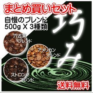 ブレンドコーヒー豆500g×3種類のセット「送料無料」まとめ買いセット/巧み 焙煎したて|rokkoyo