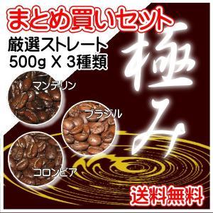 ストレートコーヒー豆500g×3種類のセット「送料無料」まとめ買いセット/極み 焙煎したて|rokkoyo