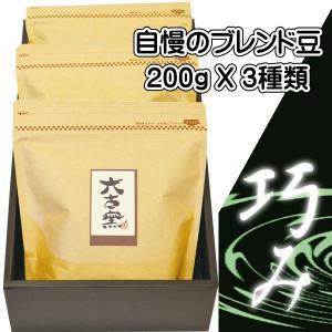 おすすめコーヒーギフト「巧み」 /六古窯ブレンド・アメリカンブレンド・ストロングブレンド豆各200g×3種類の詰め合わせ|rokkoyo