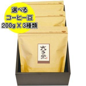 コーヒーギフト/選べるコーヒー豆200g×3種類の詰め合わせ|rokkoyo