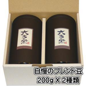 おすすめコーヒー缶ギフト/六古窯ブレンド・ストロングブレンド豆各200g×2缶の詰め合わせ|rokkoyo