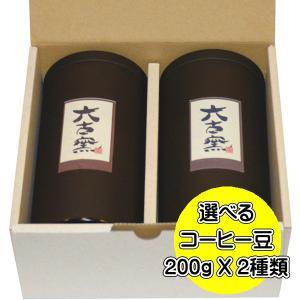 コーヒー缶ギフト/選べるコーヒー豆200g×2種類の詰め合わせ|rokkoyo