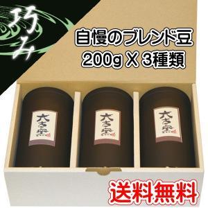 おすすめコーヒー缶ギフト「巧み」/ 六古窯ブレンド・アメリカンブレンド・ストロングブレンド豆各200g×3種類の詰め合わせ|rokkoyo