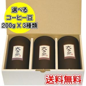 コーヒー缶ギフト/選べるコーヒー豆200g×3種類の詰め合わせ|rokkoyo