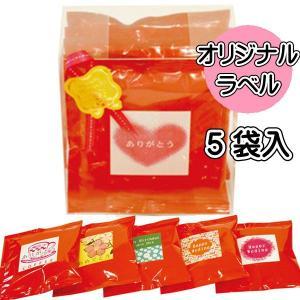 プチギフト/ラベルを選べるオリジナル ドリップバッグコーヒー X 5袋入り クリアBOX|rokkoyo