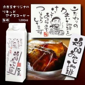 リキッドアイスコーヒー紙パック 1L/頑固おやじの珈琲x1本|rokkoyo