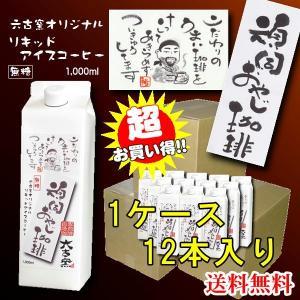 リキッドアイスコーヒー紙パック 1L/頑固おやじの珈琲x12本1ケース|rokkoyo