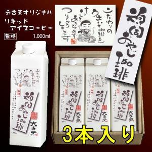 リキッドアイスコーヒー紙パックギフト /頑固おやじの珈琲 1Lx3本|rokkoyo