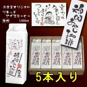 リキッドアイスコーヒー紙パックギフト/頑固おやじの珈琲 1Lx5本|rokkoyo