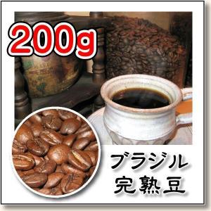 ブラジルサントス完熟豆 200g/自家焙煎コーヒー豆 焙煎したて|rokkoyo