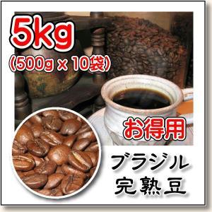 ブラジルサントス完熟豆 5 kg ( 500g X 10袋 )/共同購入・業務用 焙煎したて|rokkoyo