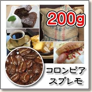 コロンビア スプレモ 200g/自家焙煎コーヒー豆 焙煎したて|rokkoyo