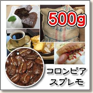 コロンビア スプレモ 500g/自家焙煎コーヒー豆 焙煎したて|rokkoyo