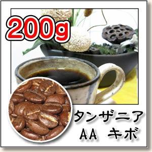 タンザニアAA キボ 200g/自家焙煎コーヒー豆 焙煎したて|rokkoyo
