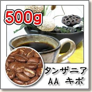 タンザニアAA キボ 500g/自家焙煎コーヒー豆 焙煎したて|rokkoyo