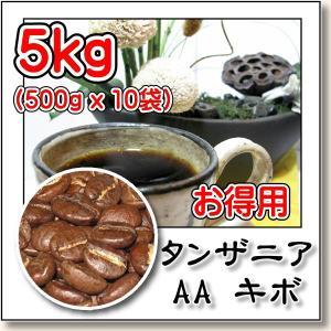 タンザニアAA キボ 5 kg ( 500g X 10袋 )/共同購入・業務用 焙煎したて|rokkoyo