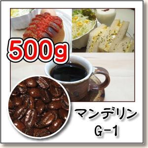 マンデリン G-1 500g/自家焙煎コーヒー豆 焙煎したて|rokkoyo