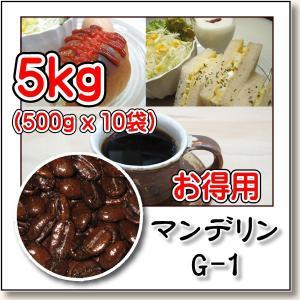 マンデリン G-1 5 kg ( 500g X 10袋 )/共同購入・業務用 焙煎したて|rokkoyo