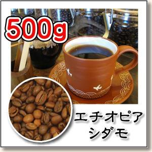 エチオピア シダモ 500g/自家焙煎コーヒー豆 焙煎したて|rokkoyo