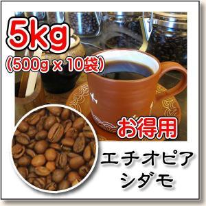 エチオピア シダモ 5 kg ( 500g X 10袋 )/共同購入・業務用 焙煎したて|rokkoyo