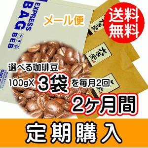 定期購入/選べるコーヒー豆100gX3袋を毎月2回X2ヶ月間配送 「送料無料」 焙煎したて|rokkoyo